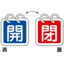 【最大1000円OFFクーポン発行中】日本緑十字社 アルミバルブ開閉札 特15−140A 開/閉 162021