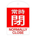 【最大1000円OFFクーポン発行中】日本緑十字社 回転式バルブ開閉札 特15−304A 常時閉 164071