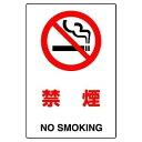 【最大1000円OFFクーポン発行中】ユニット UNIT JIS規格標識 802−151 禁煙