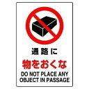 【最大1000円OFFクーポン発行中】ユニット UNIT JIS規格標識 802−241 通路に物をおくな