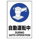 【最大1000円OFFクーポン発行中】ユニット UNIT JIS規格標識 802−701 自動運転中