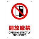 【最大1000円OFFクーポン発行中】ユニット UNIT JIS規格標識 803−081 開放厳禁