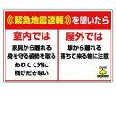 【最大1000円OFFクーポン発行中】ユニット UNIT 緊急地震速報標識 832−628 室内では・・・ 屋外では・・・
