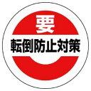 【最大1000円OFFクーポン発行中】ユニット UNIT 緊急地震速報標識 863−695 転倒防止対策 小
