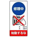 【最大1000円OFFクーポン発行中】ユニット UNIT 修理・点検標識 805−11 修理中 始動するな