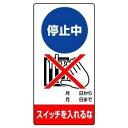 【最大1000円OFFクーポン発行中】ユニット UNIT 修理・点検標識 805−16 停止中 スイッチを入れるな