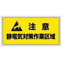 【最大1000円OFFクーポン発行中】ユニット UNIT 静電気対策標識 806−95 注意 静電気対策作業区域
