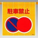 【最大1000円OFFクーポン発行中】ユニット UNIT ワンタッチ取付標識 809−04 駐車禁止