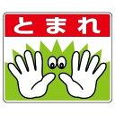【最大1000円OFFクーポン発行中】ユニット UNIT 路面表示用品 819−02 路面貼用ステッカー とまれ・手