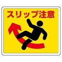 【最大1000円OFFクーポン発行中】ユニット UNIT 路面表示用品 819−12 路面貼用ステッカー スリップ注意