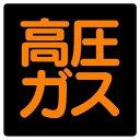 【最大1000円OFFクーポン発行中】ユニット UNIT 高圧ガス標識 827−14 高圧ガス