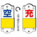 【最大1000円OFFクーポン発行中】ユニット UNIT スライダー式表示板 827−36 充空・大