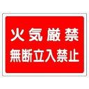 【最大1000円OFFクーポン発行中】ユニット UNIT 高圧ガス標識 827−65 火気厳禁無断立入禁止