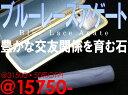 ブルーレースアゲート印鑑 13.5×60ミリ