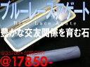 ブルーレースアゲート印鑑 15×60ミリ
