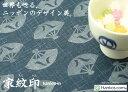 ◎家紋スタンプ「家紋印」(最大サイズ:40×40ミリ以内)[メール便]