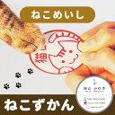 猫の名刺 ネコの名刺「ねこずかん ねこめいし」【ご奉仕品】