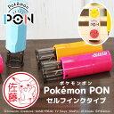 ポケモンのはんこ「Pokemon PON」(カントー地方ver.)セルフインクタ...