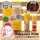 ポケモンのはんこ「Pokemon PON」(カントー地方ver.)セルフインク&...