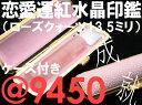 紅水晶印鑑(ローズクォーツ)13.5×60ミリ パステルレザーケース付き