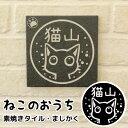 猫の表札 ネコのタイル表札「ニャン札 ねこのおうち」素焼きタイルタイプ(ましかく)【ご奉仕品】 宅配便
