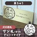 犬の表札 イヌのプレート表札「いぬずかん ワン札プレート」真鍮タイプ【ご奉仕品】