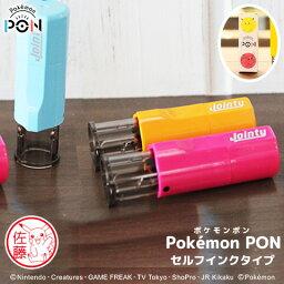 <strong>ポケモン</strong>のはんこ「Pokemon PON」(カントー地方ver.)セルフインクタイプ【ご奉仕品】[メール便]