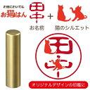 ゴールドチタン 15mm かわいい 猫の印鑑 はんこ 銀行印 や 認印 として 猫好き の方への プレゼント に 10年保証 で安心!