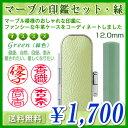 ◆マーブル印鑑・緑(ケース付印鑑セット)/寸胴12.0mm★...