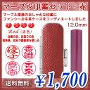 ◆マーブル印鑑・赤(ケース付印鑑セット)/寸胴12.0mm★...