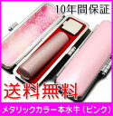 All (pink) articles point 10 times [all celebration of personal seal ★ stamp ★ いんかん ★ finding employment ★ seal set 【 10P23May13 】 product free shipping] with this seal, stamp / registered seal / bank mark / metallic pink color natural water buffalo size [13.5mm] pastel case