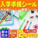 【ポイント10倍中 送料無料】入学準備セット お名前シール ...