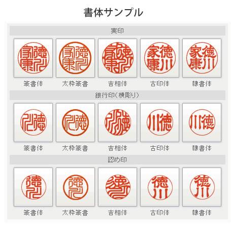 送料無料◆印鑑・はんこ/実印・銀行印・認め印 ...の紹介画像2