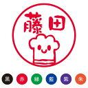 シャチハタ/スマイルスタンプ かわいい ネーム9 おけいこ【お料理教室】No.038[シヤチハタ オ