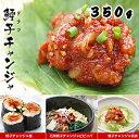 チャンジャ350g (冷蔵)【韓国産】