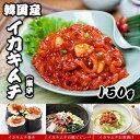 イカキムチ150g【韓国産】(冷蔵)