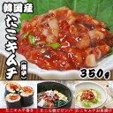 タコキムチ(塩辛)350g【韓国産】(冷蔵)...