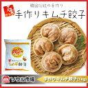 樂天商城 - 名家・手作りキムチ餃子・1kg(冷凍)