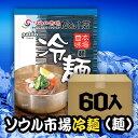 樂天商城 - 【ソウル市場】冷麺・麺のみ1BOX(60入)【業務用】