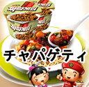 農心 チャパゲティカップ麺(大)123g