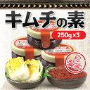 【自家製】キムチの素(250gx3個セット・冷蔵)