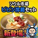 【ソウル市場】ビビン冷麺セット