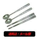 【送料無料】韓国スプーン&箸2セット(送料込メール便・他商品との混載/代引き不可)