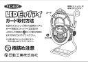 日動 ビッグアイガード BAT-G (ハンガービッグアイ に取付可能)(LED部分を保護するポリカ製ガードパーツ)