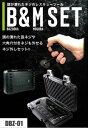 エンジニア バズーカ&モグラセット DBZ-01 ネジ外し 専用ビット10本セット コンパクト 専用ケース付 レスキューツール