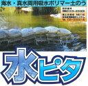 モリリン 水ピタ 大型タイプ WH型(海水・真水用) 20袋入り MIZUPITA-WH 【送料込】 台風対策 災害対策 ゲリラ豪雨 水もれ 吸水シート