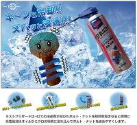 東洋化学商会TAC-208レグラスラストブリザード550ml潤滑・浸透剤スプレー