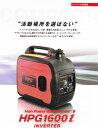 【メーカー直送品/代引不可】 ワキタ 防音型インバーター発電機(交流直流両用)HPG-1600i