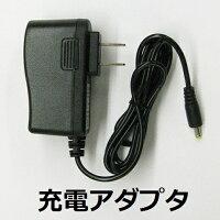 【速暖!ヒートベスト】専用充電アダプタ(充電式あったかベストの専用純正充電器)ヒートベスト対応型番:BC-H01(S・M・L・LLサイズ)