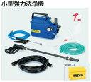 TASCO(タスコ) 小型強力洗浄機 TA352C-60(60Hz) 西日本周波数 エアコン洗浄機 エアコン掃除 車洗浄機 洗車 床 壁洗浄機 <エアコン洗浄ガ...